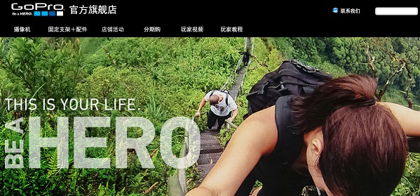 Tmall Reinvents The Marketplace gopro final