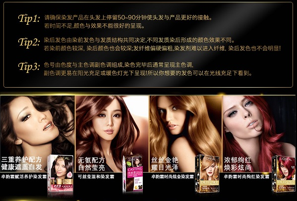 Tmall Reinvents The Marketplace loreal tips final