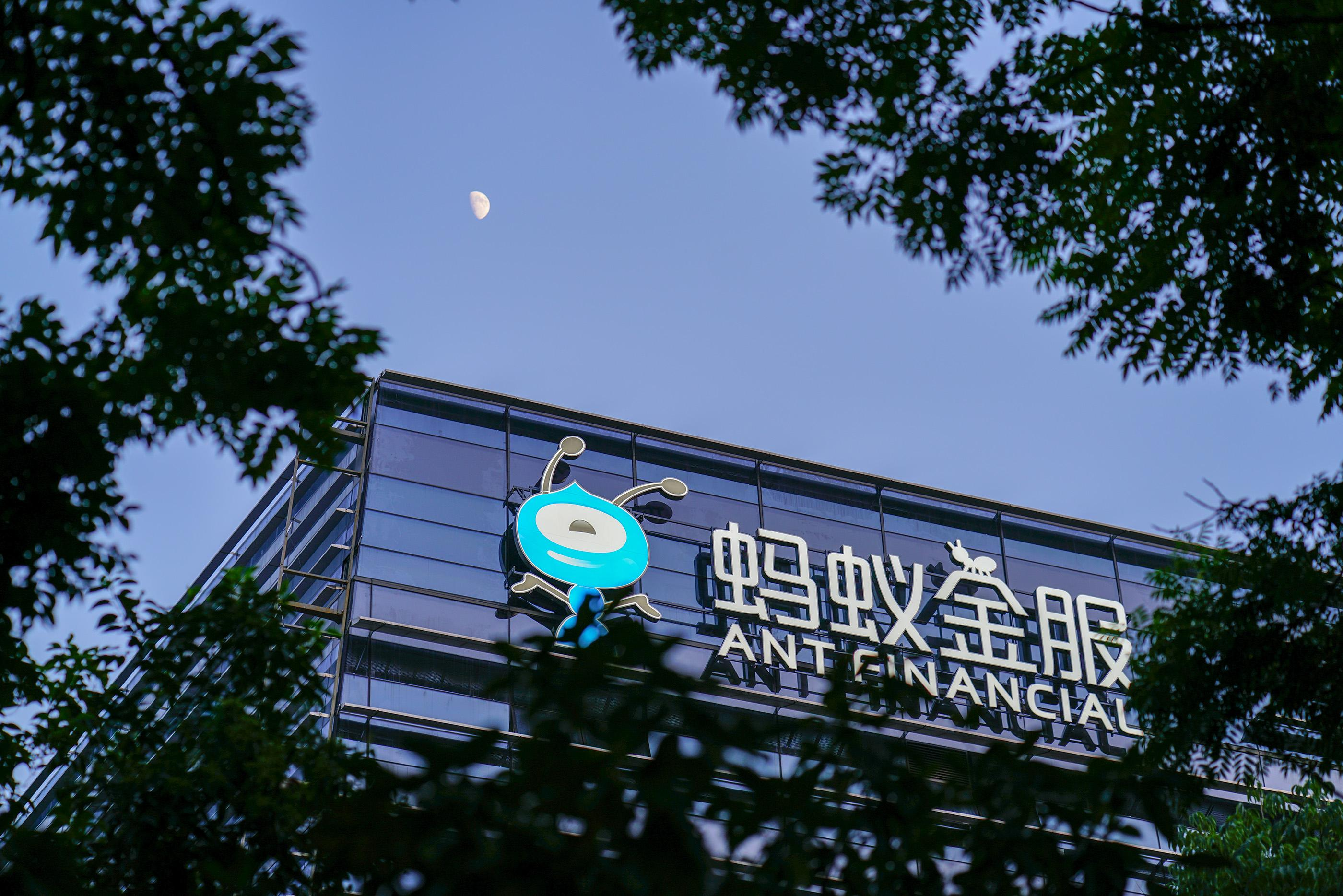 ant financial 2