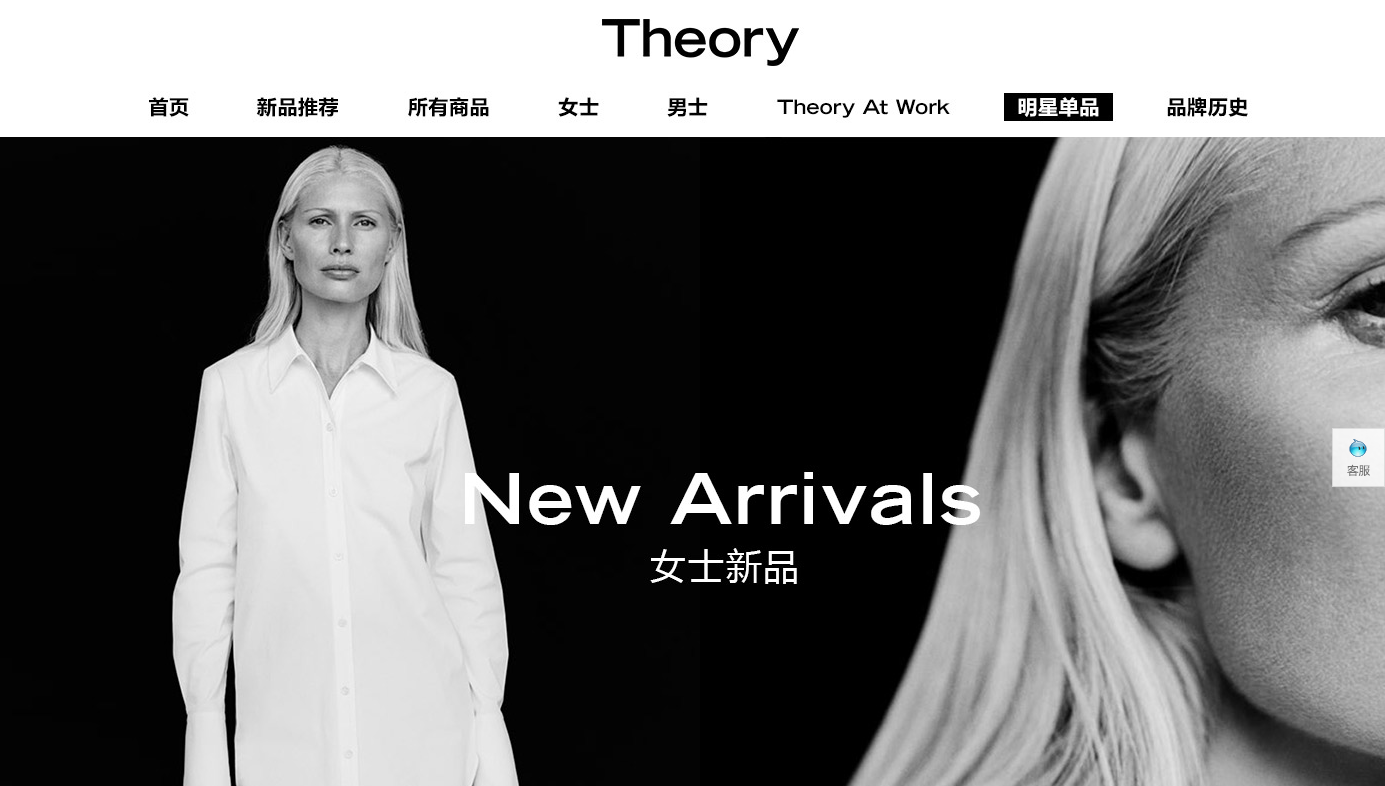 Theorys homepage on Tmall