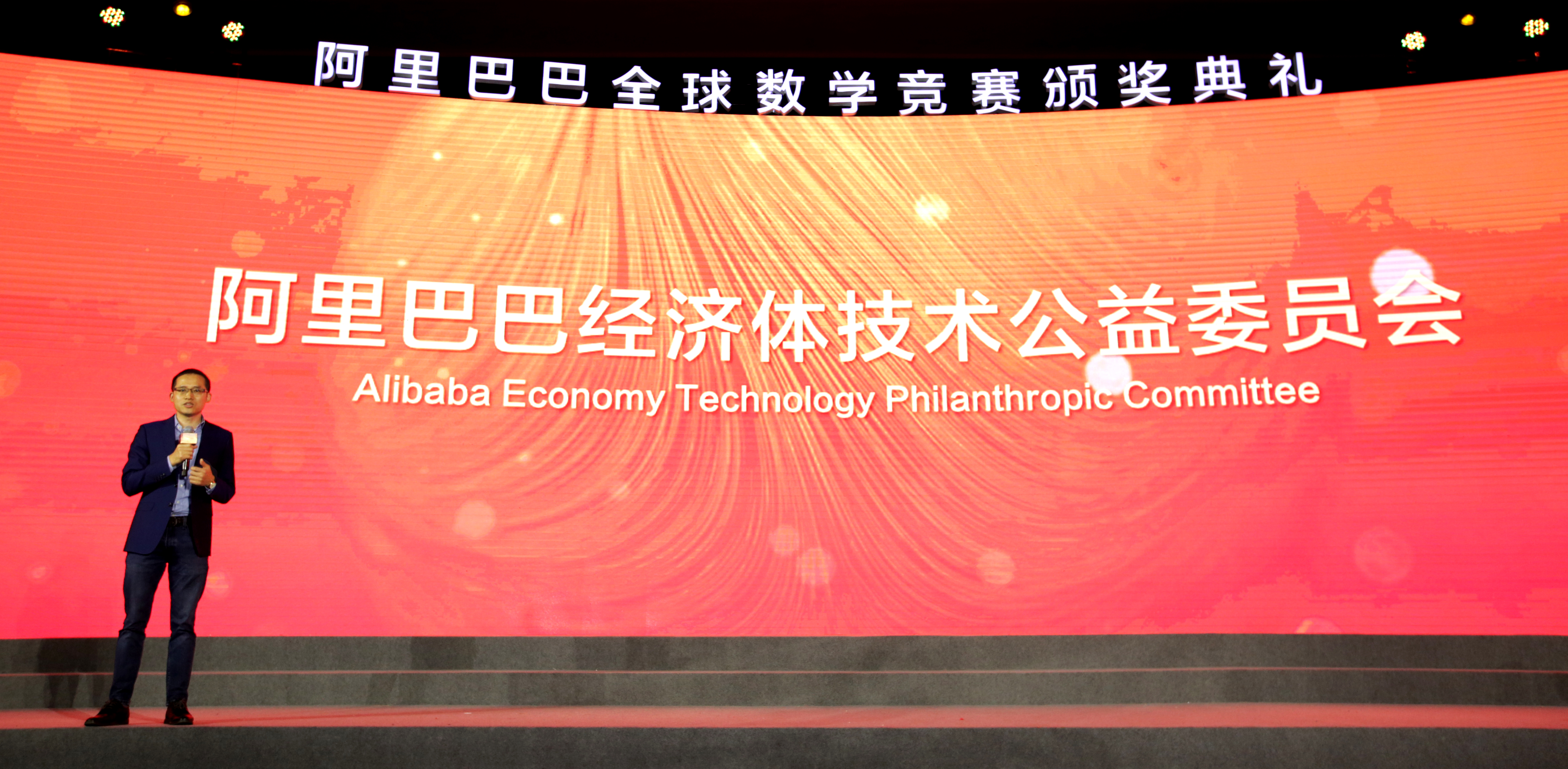 Alibaba CTO Jeff Zhang announces launch of new technology philanthropic committee_03292019