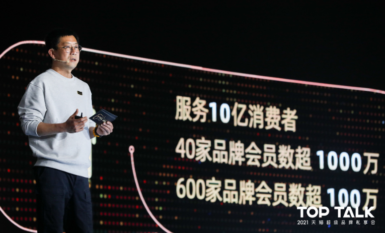 6 Tmall Vp Yang Guang Speaks On Stage At Tmall's Toptalk Event In Shanghai