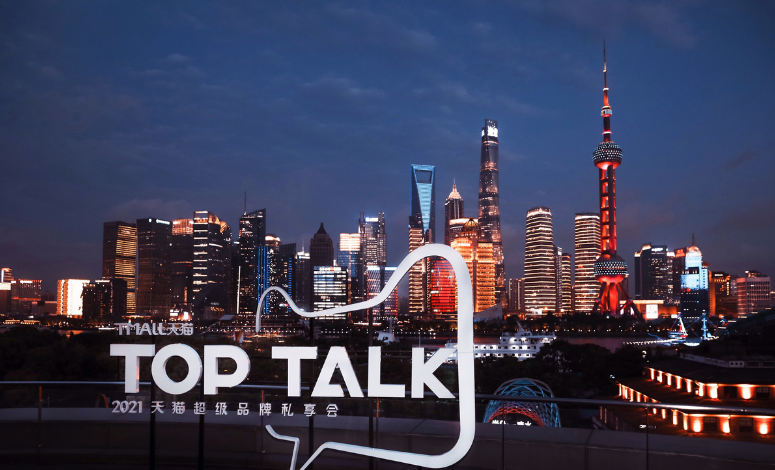 Tmall Top Talk