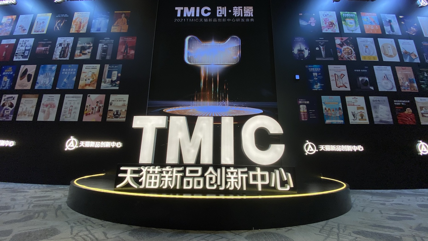 Tmic Annual Conference Logo 05262021