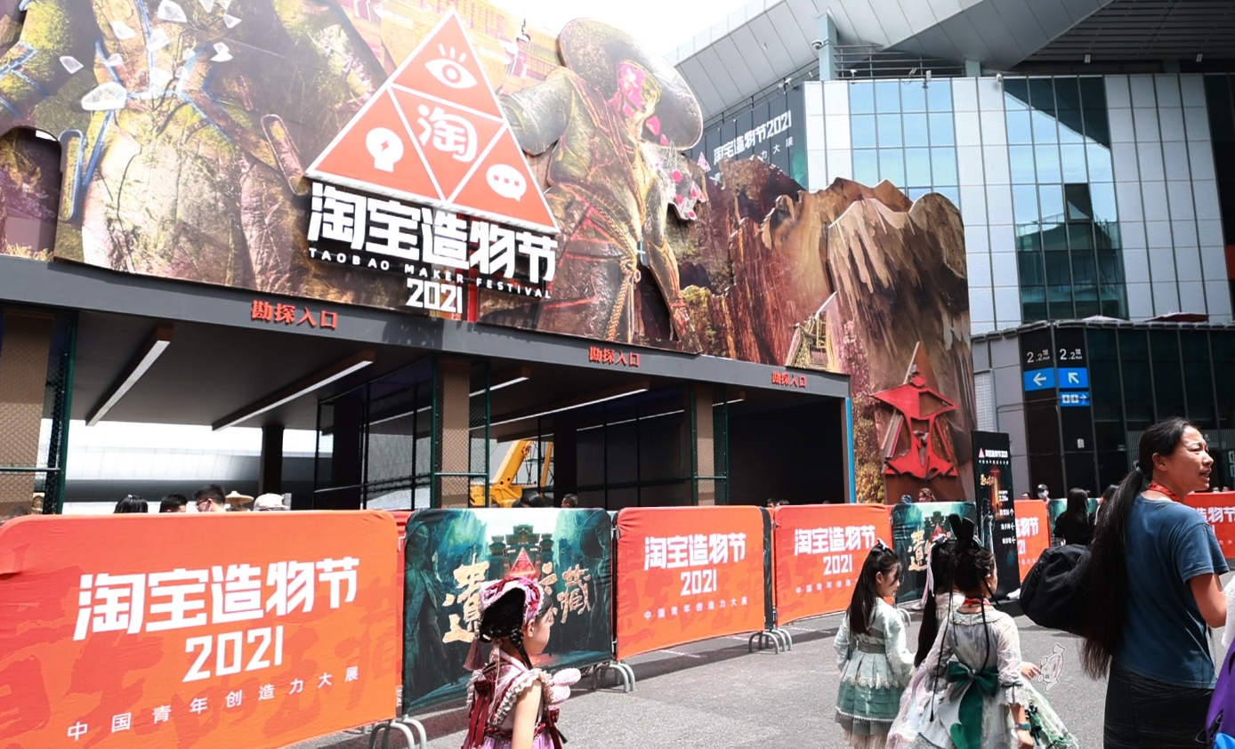 China's Young Consumers Explore Latest Fashion and Games at Alibaba's Taobao Maker Festival